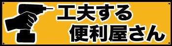 工夫する便利屋さん 株式会社KUFU